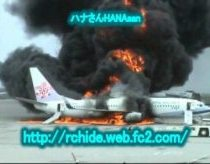 China Airline flight 120 fire accident at Naha Airport