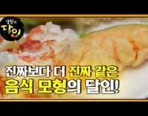 Lettuce, crab meat and sauce made ​​of strange liquid - only in Korea