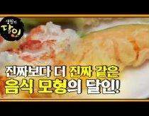 Salotų lapai, krabų mėsa ir padažas pagaminti iš keisto skysčio - tik Korėjoje
