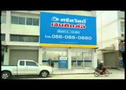 Tailando juokingos reklamos - greitieji kreditai